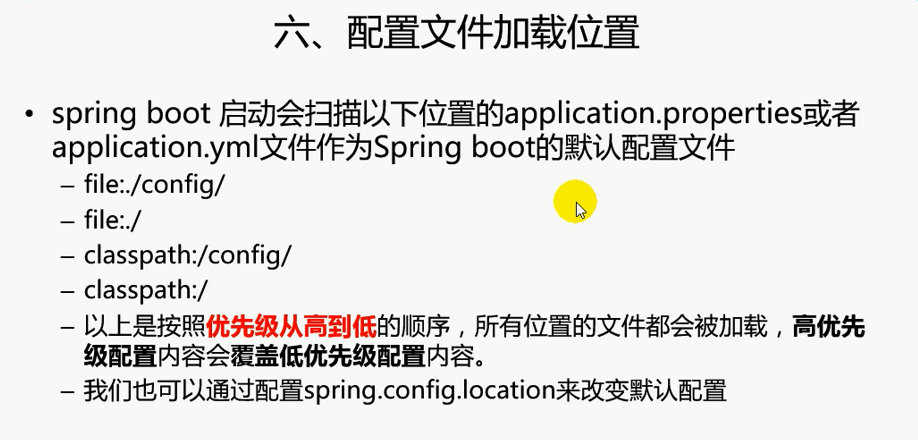 spring boot application.properties location